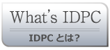 IDPCとは?