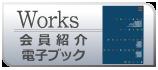 WORKS 会員紹介電子ブック