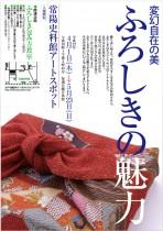 ふろしき展「変幻自在の美」