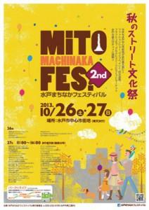 水戸まちなかフェスティバル~秋のストリート文化祭~