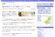 東京新聞-個性的年賀状ズラリ 水戸で展覧会 クリエーターら作成-茨城TOKYO-Web_cut
