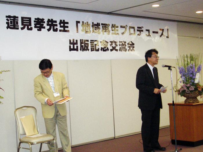 IDPC顧問 蓮見さんの本が発売されました!