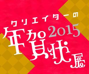 クリエイターの年賀状展 2015