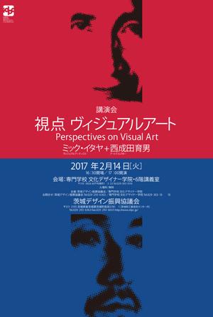 ミック・イタヤ氏講演会「視点 ヴィジュアルアート」