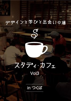 スタディ・カフェ Vol3 in つくば 〜クリエイターのための知的財産権〜