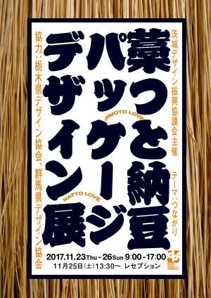 藁つと納豆パッケージデザイン展
