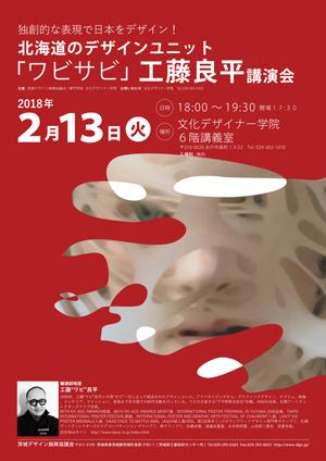 独創的な表現で日本をデザイン!北海道のデザインユニット「ワビサビ」工藤良平講演会
