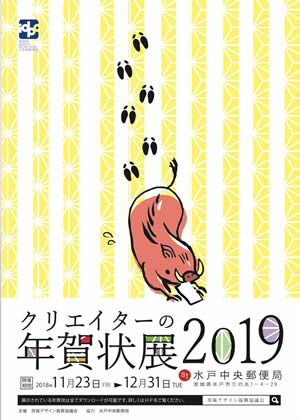 クリエイターの年賀状展2019