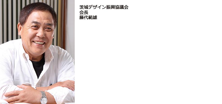 茨城デザイン振興協議会 会長 藤代範雄<br />IDPCあいさつ
