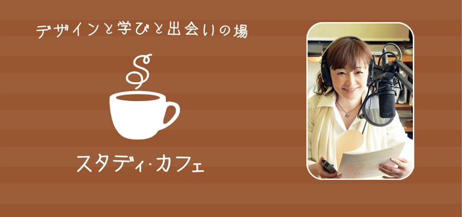 スタディ・カフェ Vol1 in つくば 〜相手に伝わるコミュニケーション〜