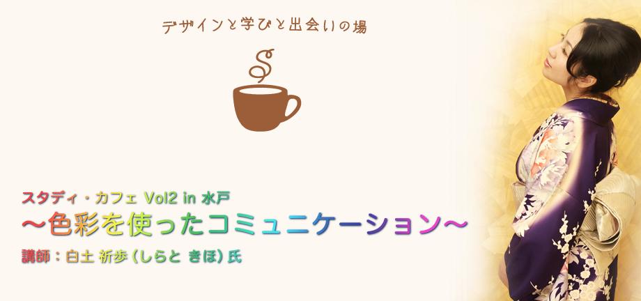 2017年9月14日(木)開催 会場:ROUND CASE CAFE 〒310-0021水戸市南町3-4-53 1F(NHK水戸の南側)