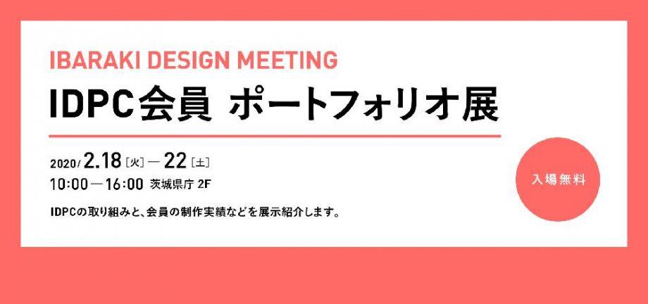 IDPC会員ポートフォリオ展  2020年2月18日(火) - 22日(土) 会場:茨城県庁2F